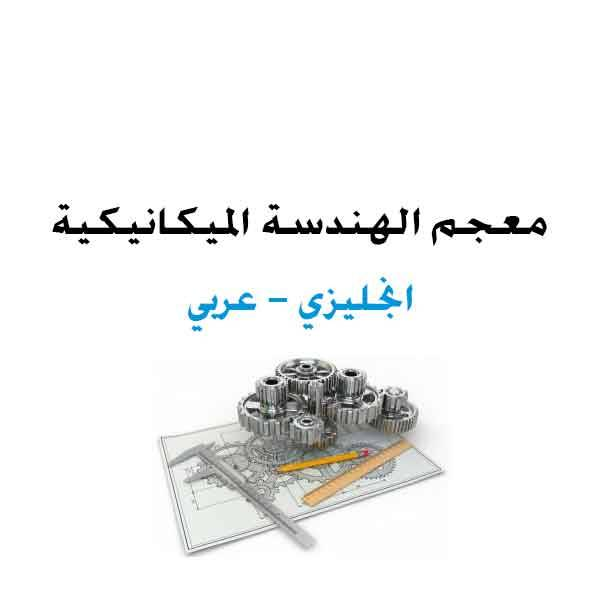 download free engineering ebooks online